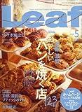 Leaf (リーフ) 2008年 05月号 [雑誌]