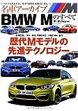 名車アーカイブBMW Mのすべて—歴代Mの先進テクノロジー (モーターファン別冊 名車アーカイブ)