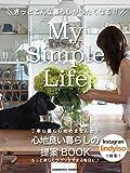My Simple Life きっとこんな暮らしがしたくなる: 心地よい暮らしの提案BOOK (コネクションフォワード出版)