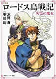 新装版 ロードス島戦記 灰色の魔女 (角川スニーカー文庫)