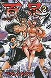 百足-ムカデ-(2): 少年チャンピオン・コミックス