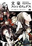 文豪ストレイドッグス(6) 角川コミックス・エース