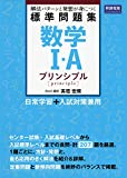 数学I・A標準問題集 プリンシプル