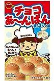 ブルボン チョコあーんぱん練乳ミルク味 42g×10箱