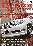LANDCRUISER MAGAZINE (ランドクルーザー マガジン) 2009年 09月号 [雑誌]
