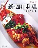 新・四川料理