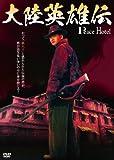 大陸英雄伝[DVD]