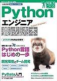Python�G���W�j�A�{���ǖ{�m���܂ǂ��̊J���m�E�n�E���ځI�n (Software Design plus)