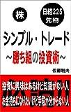 株・日経225先物 シンプル・トレード: 勝ち組の投資術