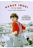HANAE IMORI STYLE BOOK ローリーズファーム 人気プレス 井守さんの着こなしブック