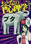 おとなの1ページ心理学 5 (ヤングキングコミックス)