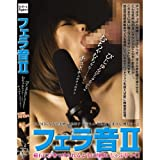 フェラ音II [DVD]