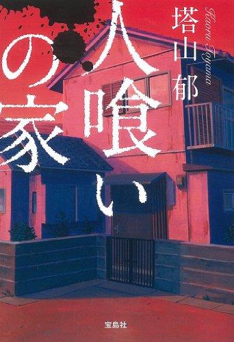 人喰いの家 (宝島社文庫 『このミス』大賞シリーズ)