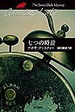 七つの時計 (クリスティー文庫)
