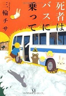 死者はバスに乗って (幽ブックス)