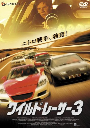 ワイルド・レーサー3 [DVD]