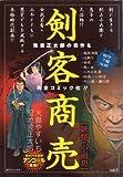 剣客商売 妖怪・小雨坊 (SPコミックス SPポケットワイド)