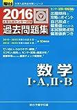 大学入試センター試験過去問題集数学1・A,2・B 2016 (大学入試完全対策シリーズ)