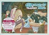フルハウスキス 祥慶フェスティバル2008★DVD通常版