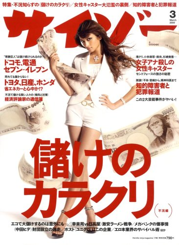 サイゾー 2009年 03月号 [雑誌]
