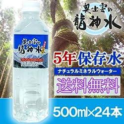 5年保存水 【奥出雲龍神水】 500ml×24本 水