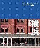 ことりっぷ 横浜 中華街 (観光 旅行 ガイドブック)