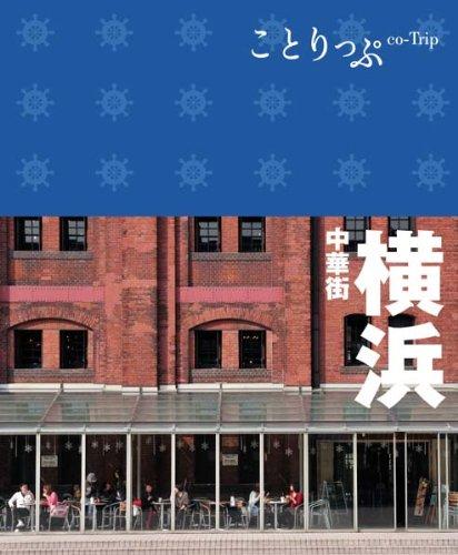 ことりっぷ横浜 中華街 (ことりっぷ国内版)