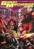 グレートメカニックDX(16) (双葉社MOOK)