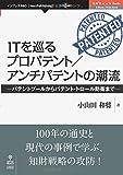 ITを巡るプロパテント/アンチパテントの潮流 (OnDeck Books(NextPublishing))