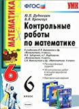 img - for Matematika. 6 klass. Kontrolnye raboty book / textbook / text book
