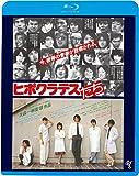 ヒポクラテスたち HDニューマスター版[Blu-ray/ブルーレイ]