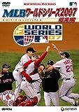 MLB ワールドシリーズ2007 総集編 [DVD]