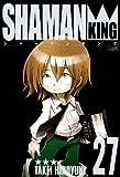 シャーマンキング 27 完全版 (ジャンプコミックス)