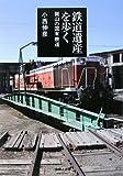 鉄道遺産を歩く—岡山の国有鉄道 -