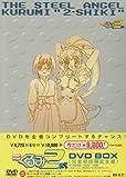 鋼鉄天使くるみ2式 DVD-BOX