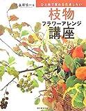 枝物フラワーアレンジ講座―ひと枝で変わる花あしらい