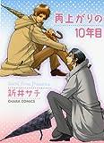 雨上がりの10年目 (キャラコミックス)