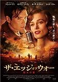 ザ・エッジ・オブ・ウォー 戦火の愛[DVD]