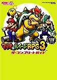 マリオ&ルイージRPG3!!! ザ・コンプリートガイド