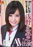 【数量限定】SOD宣伝部 入社1年目 浅野えみ(22)AV出演(デビュー)!!(特典ディスクつき) [DVD]