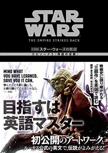CD付 スター・ウォーズの英語[エピソード5 帝国の逆襲]