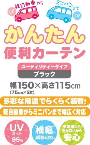 【丈長115cm!!】 かんたん便利カーテン ユーティリティタイプ VC-02