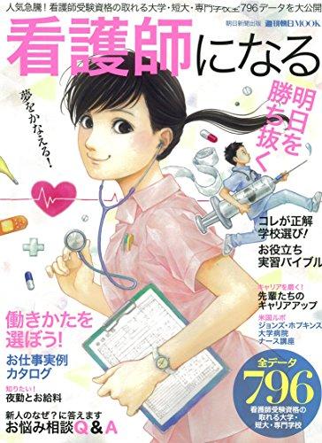 看護師になる (週刊朝日ムック)