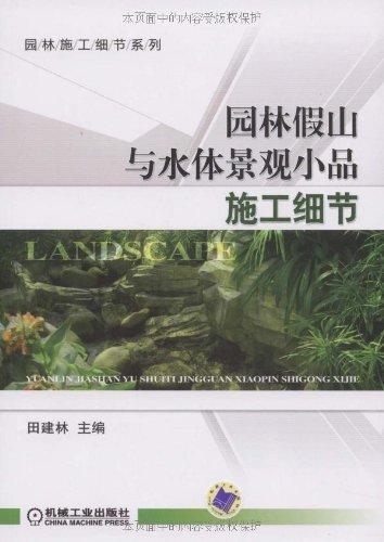 园林假山与水体景观小品施工细节