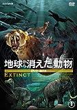 地球から消えた動物 DVD-BOX(2枚組)