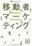 移動者マーケティング/書評・本/かさぶた書店