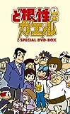 ど根性ガエル SPECIAL DVD-BOX(1)