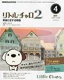 NHK テレビリトル・チャロ 2 英語に恋する物語 2010年 04月号 [雑誌]