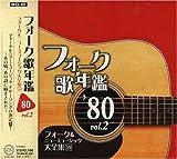 フォーク歌年鑑1980 Vol.2-フォーク&ニューミュージック大全集(19)-