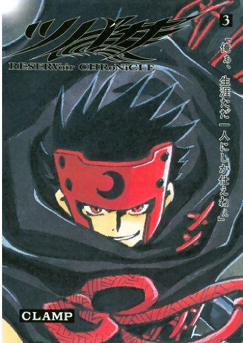ツバサ(3) (Shonen magazine comics)